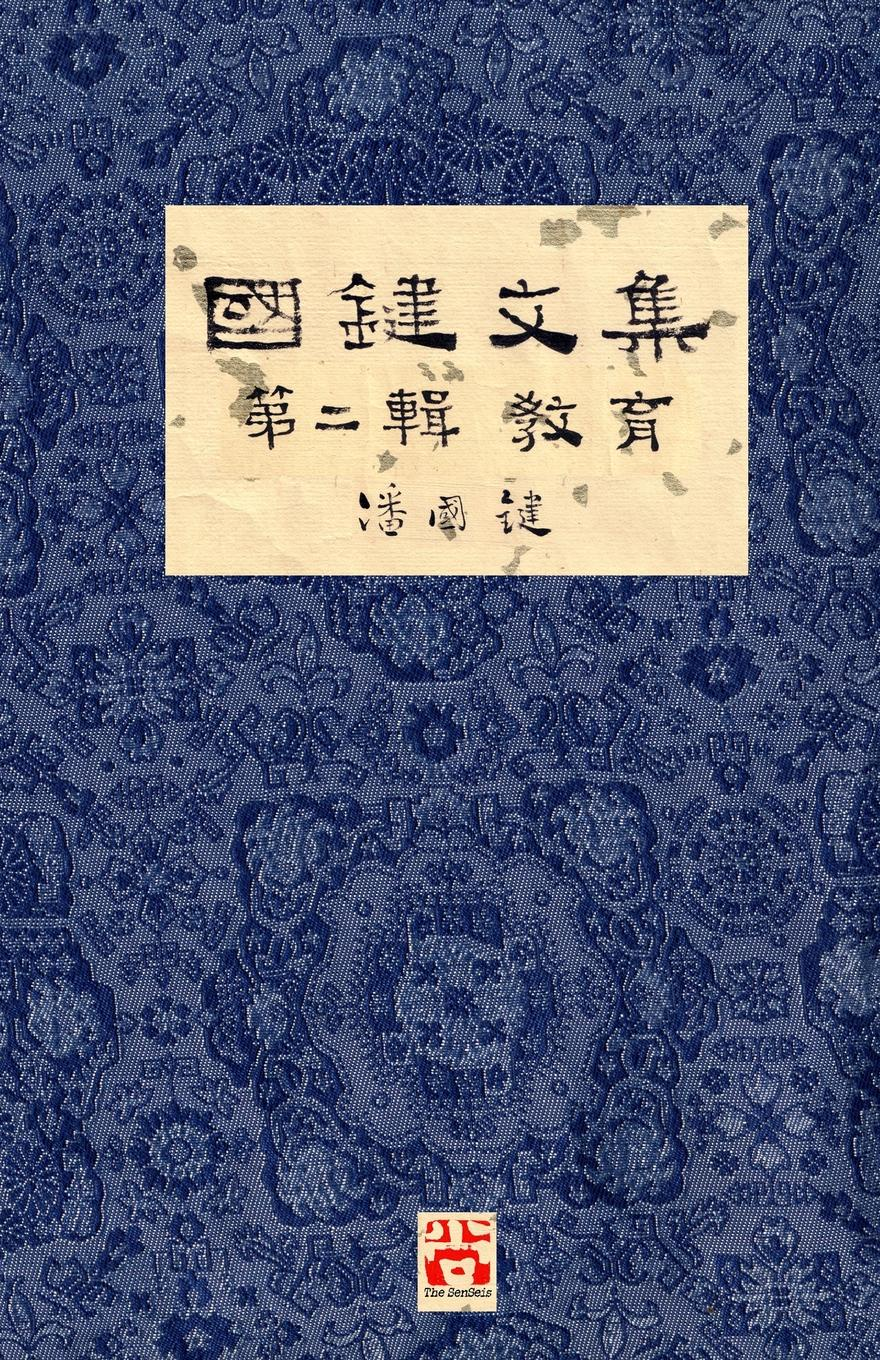 國鍵 潘 .... ... .. A Collection of Kwok Kin.s Newspaper Columns, Vol. 2. Education by Kwok Kin POON SECOND EDITION 瞬零4
