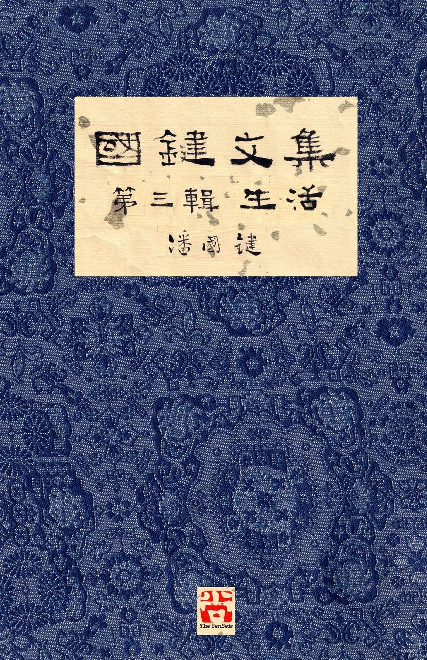 國鍵 潘 .... ... .. A Collection of Kwok Kin.s Newspaper Columns, Vol. 3. Life by Kwok Kin POON SECOND EDITION 瞬零4