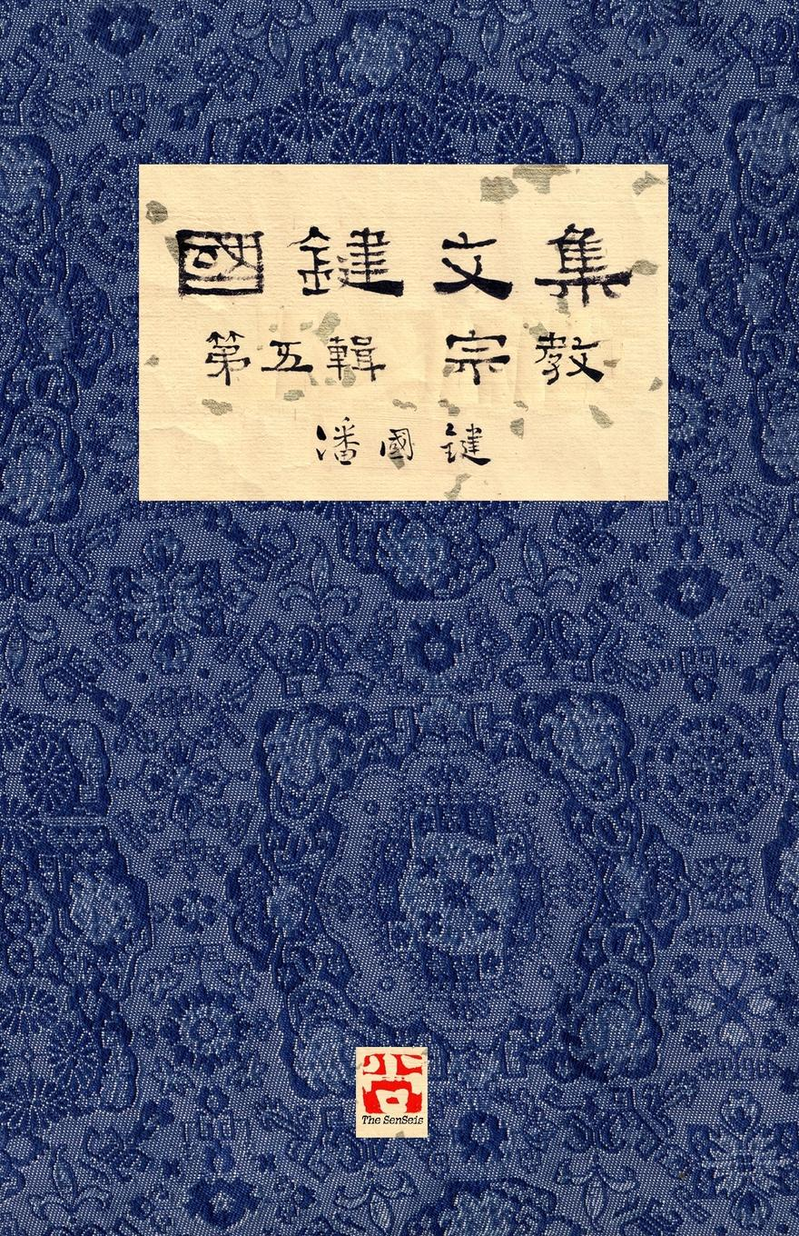 國鍵 潘 .... ... .. A Collection of Kwok Kin.s Newspaper Columns, Vol. 5. Religion by Kwok Kin POON SECOND EDITION 瞬零4