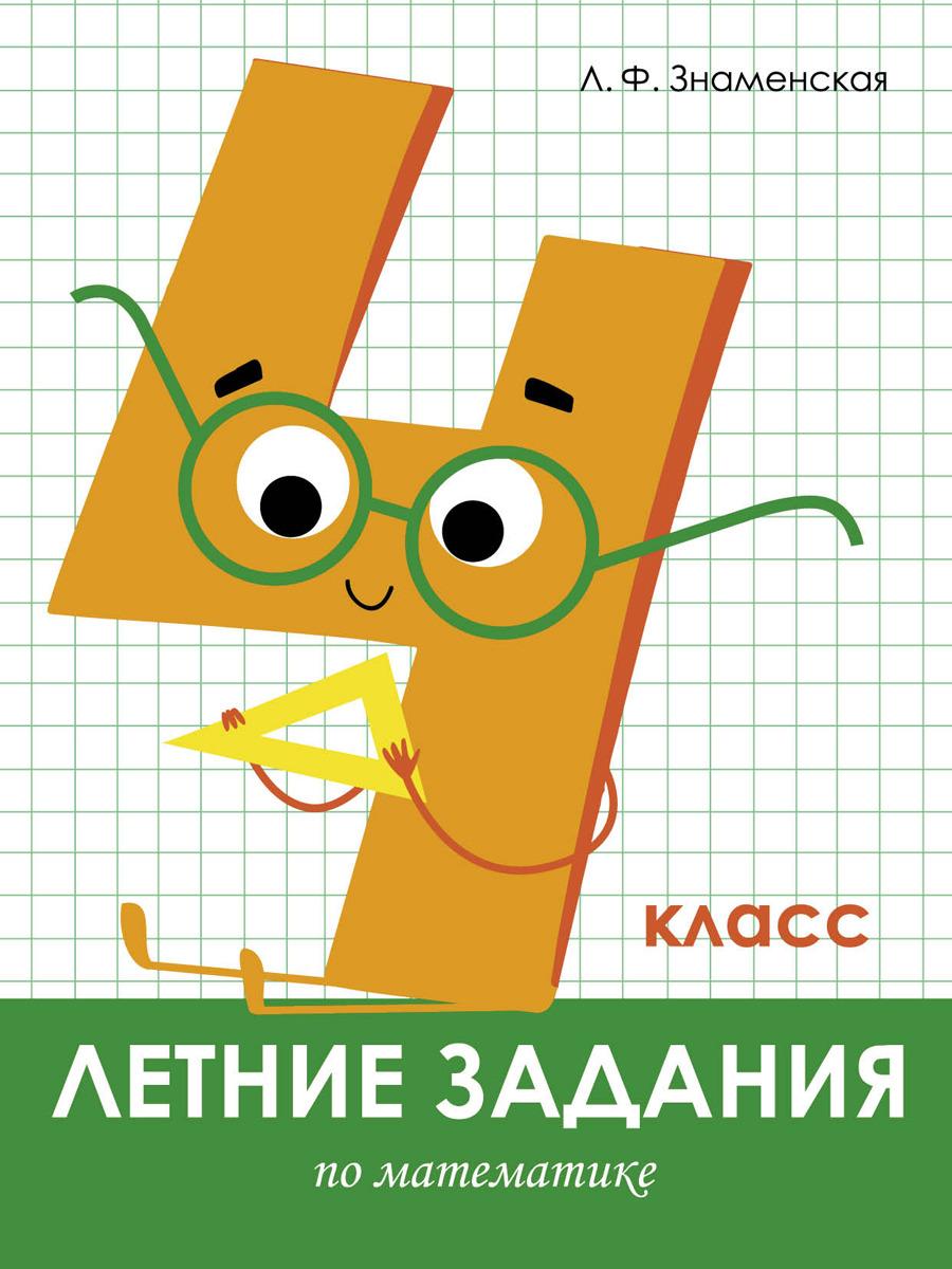Математика. 4 класс. Летние задания