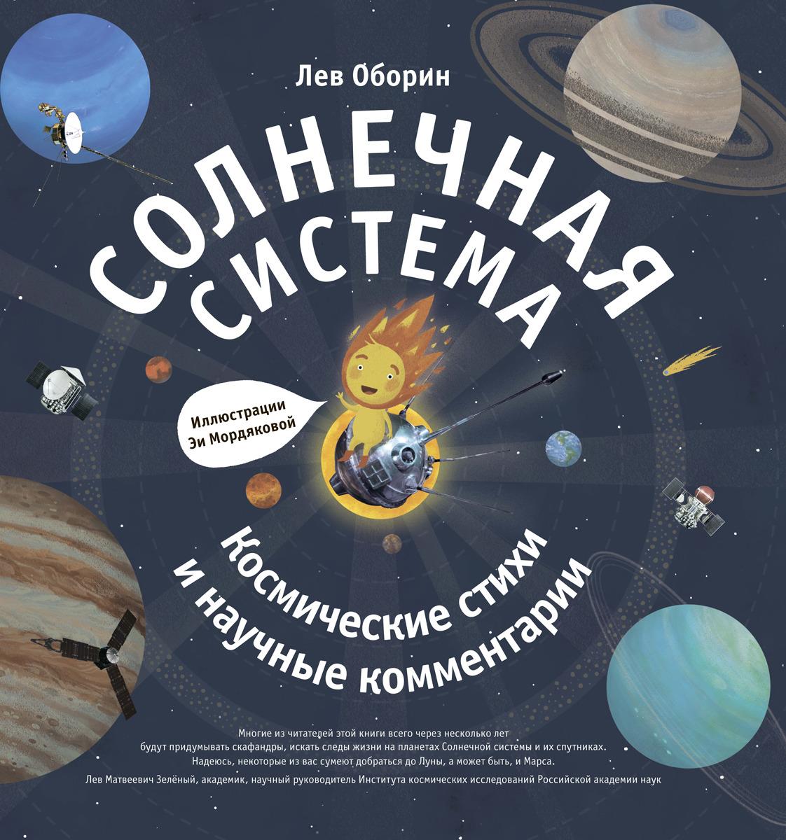 Оборин Л. Солнечная система.Космические стихи и научные комментарии