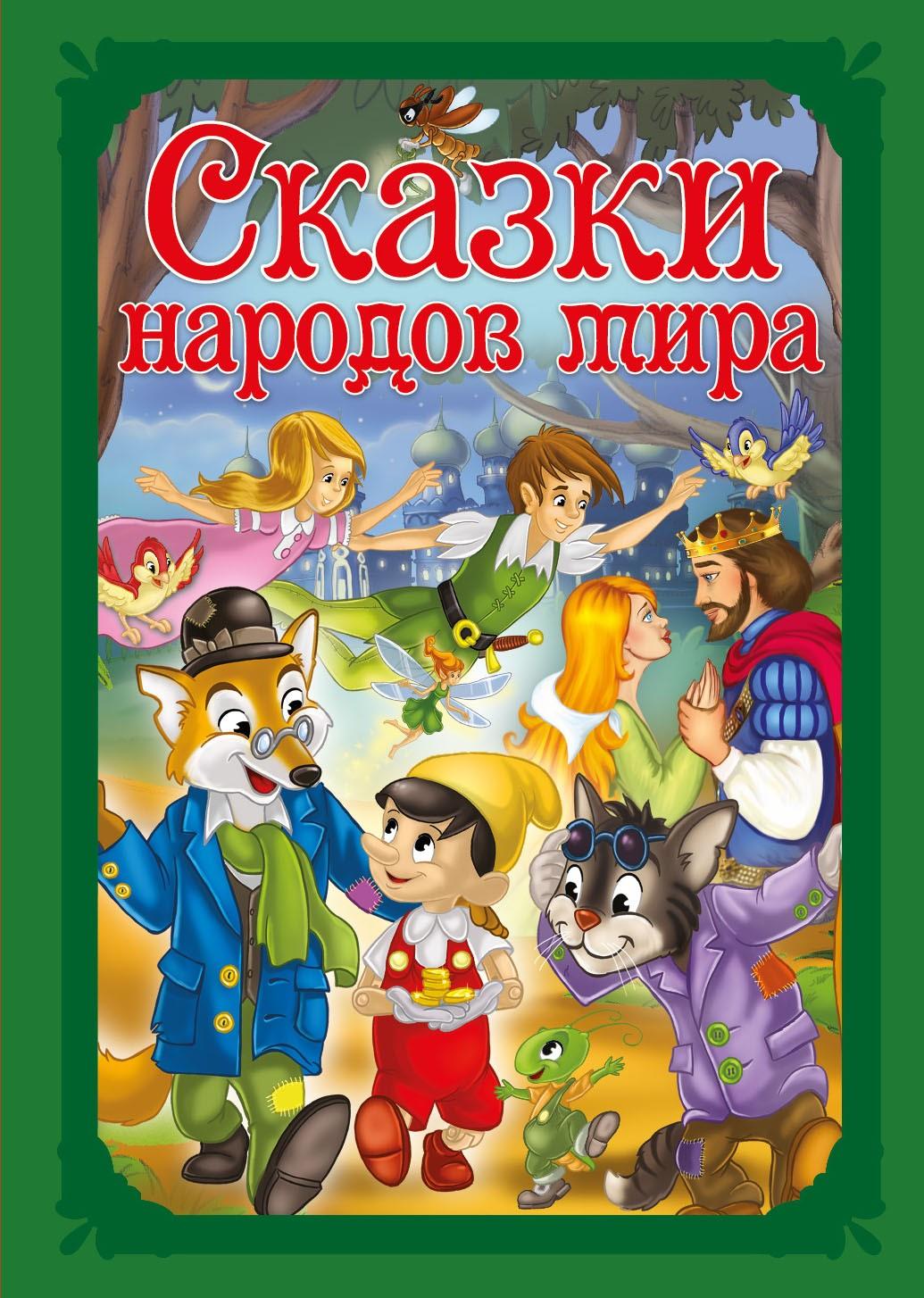Волшебные сказки. Сказки народов мира