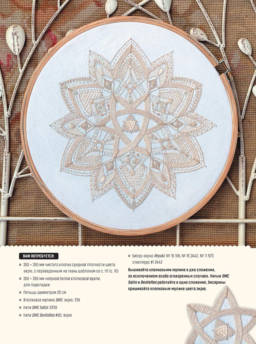 Вышиваем мандалы в разных техниках. Более 60 видов стежков от самых известных вышивальщиц в мире!. Ди ван Никерк, Моник Дэй-Уайлд, Хэйзел Бломкамп