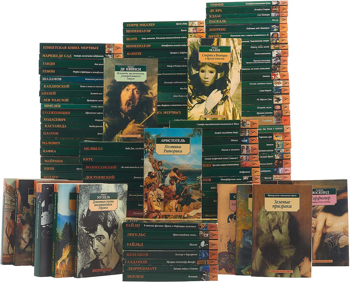 Серия Азбука-классика (pocket-book) (комплект из 153 книг) серия азбука классика pocket book комплект из 5 книг