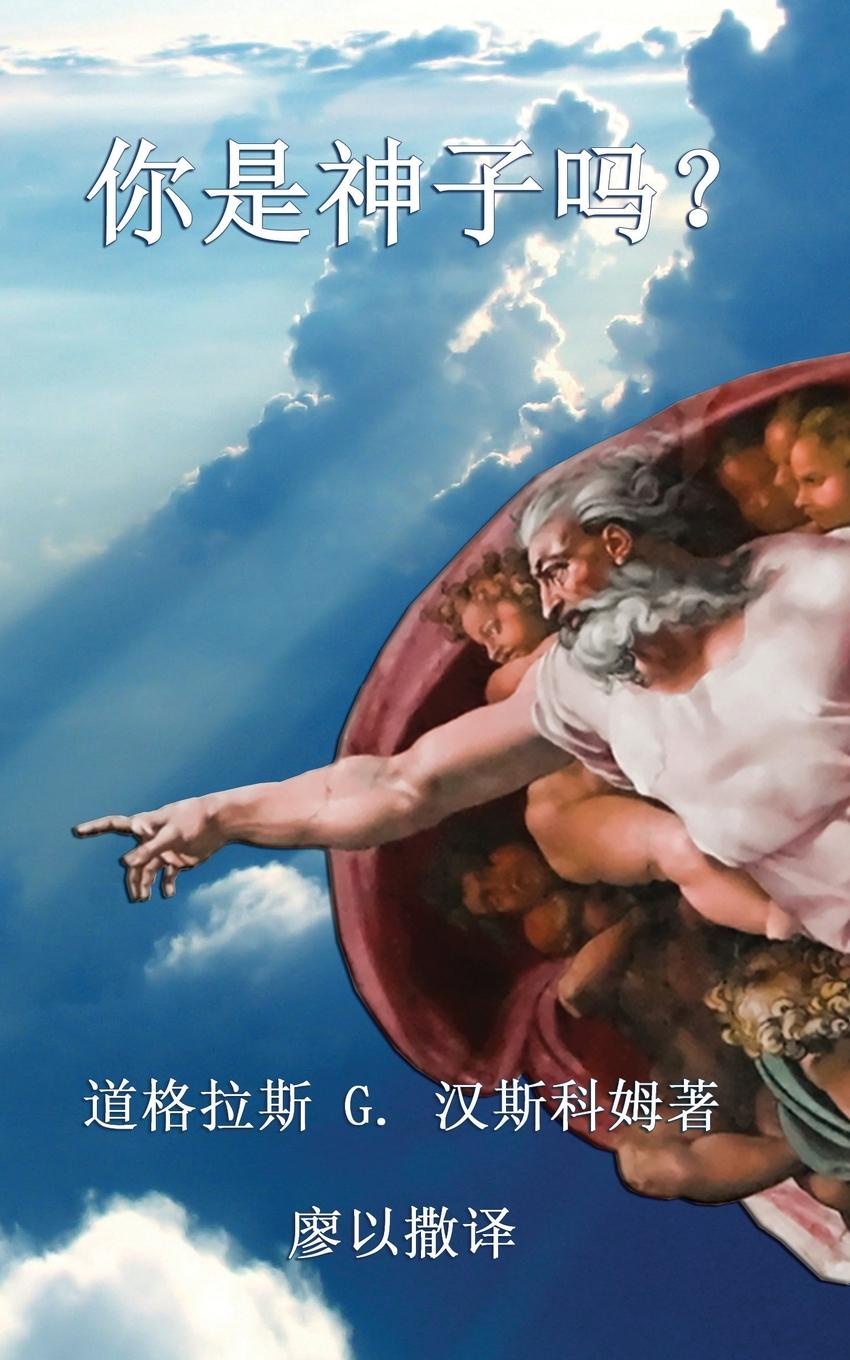 道格拉斯 G. 汉斯科姆著, Douglas G. Hanscomb ....... Now Are Ye the Sons of God (Chinese edition) 赚钱更要赚人生