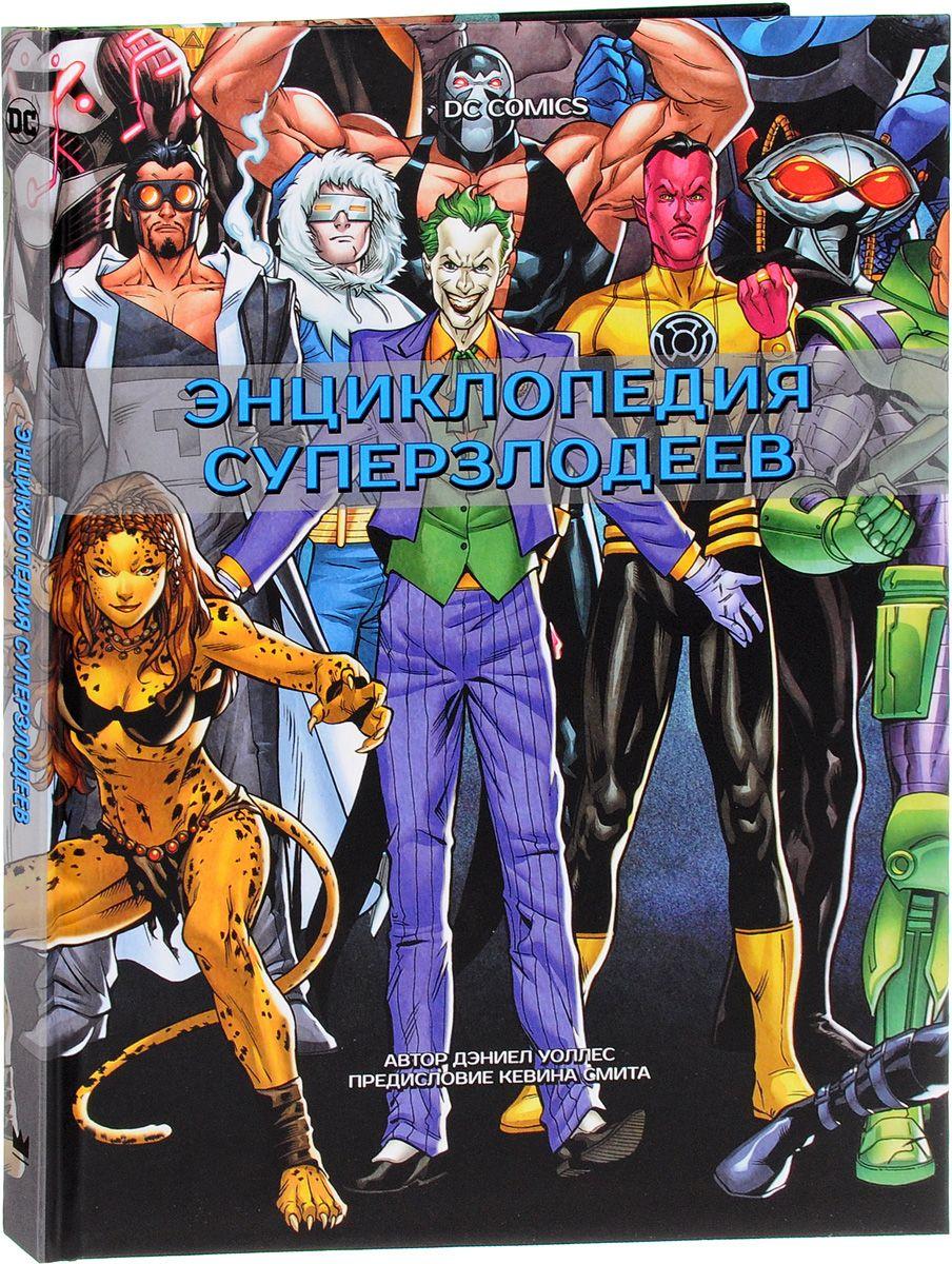 Список суперзлодеев с описанием и фото