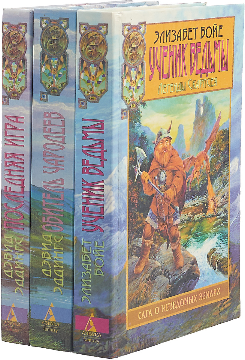 Серия Сага о неведомых землях (комплект из 3 книг) серия main street комплект из 3 книг
