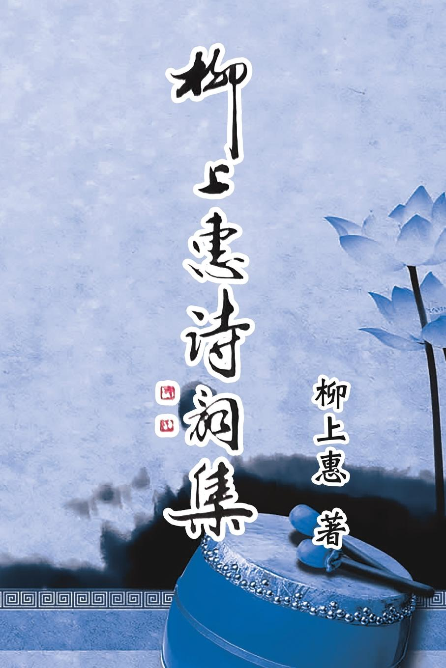 Cao Xiaoping, 柳上惠, 曹小平 Poetry of Caoxiaoping. ...... 爆笑大百科1
