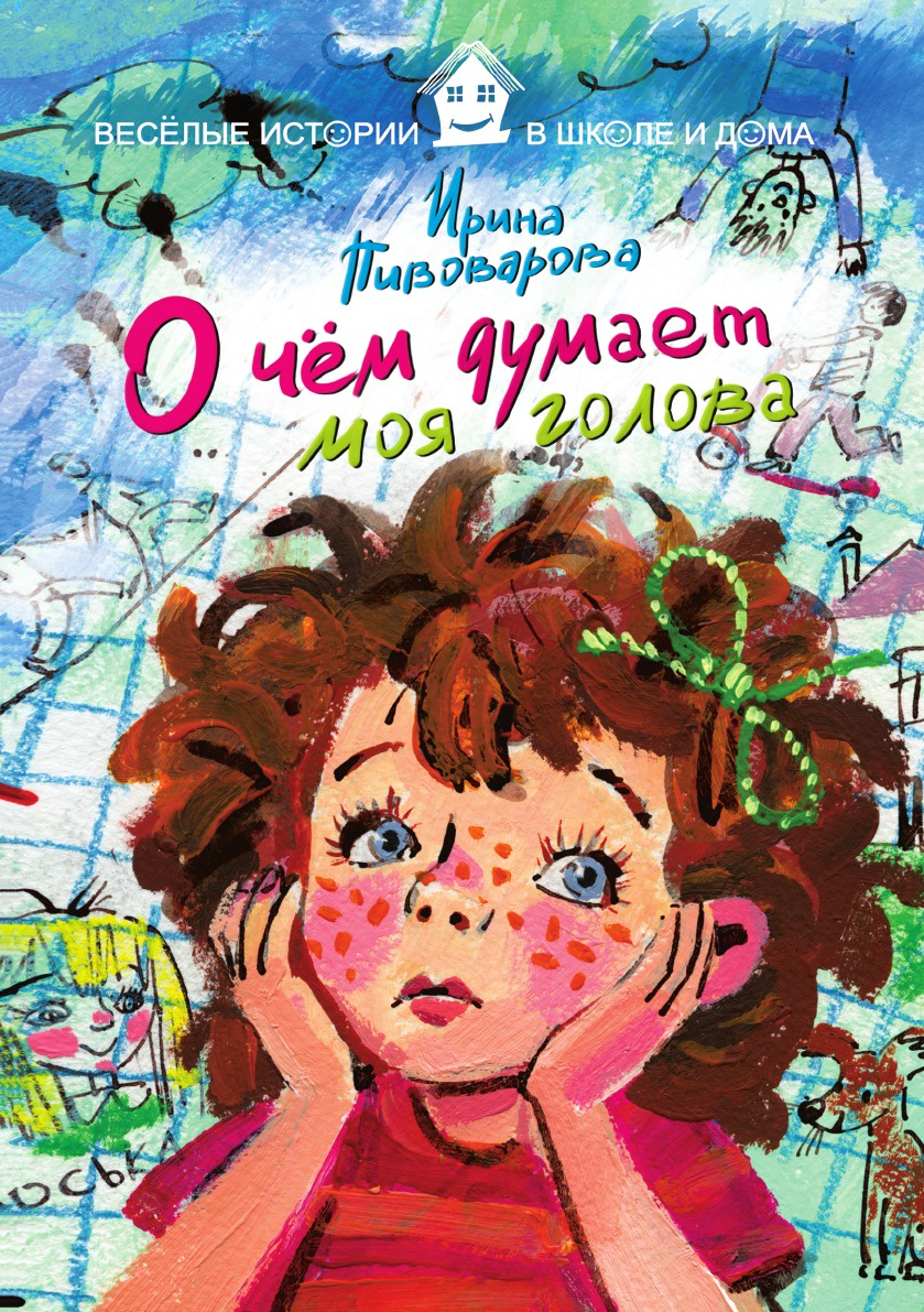 О чем думает моя голова, Ирина Пивоварова