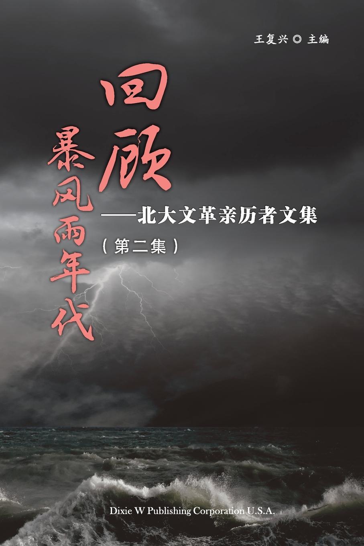 Retrospect of Stormy Days Volume 2 新航线雅思备考系列教程:完全掌握雅思写作 议论文