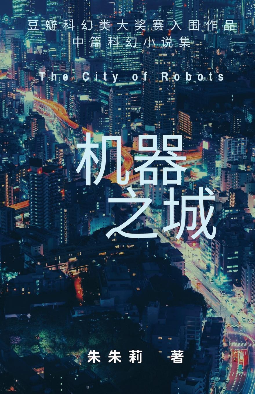 Julie Zhu The City of Robots 2015版iso 14001环境管理体系内审员培训教程