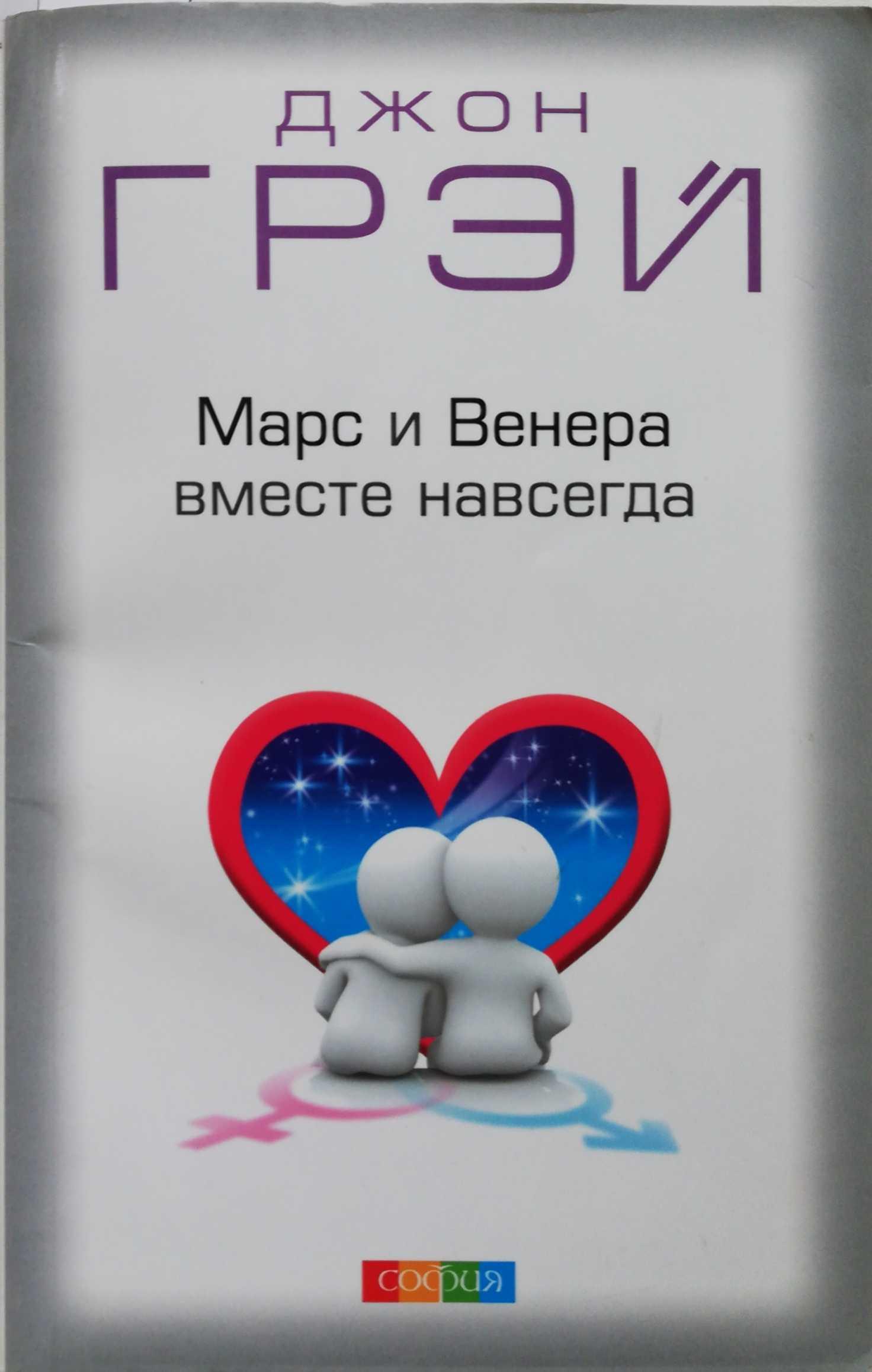 Грэй Джон Марс и Венера вместе навсегда. Как сберечь любовь