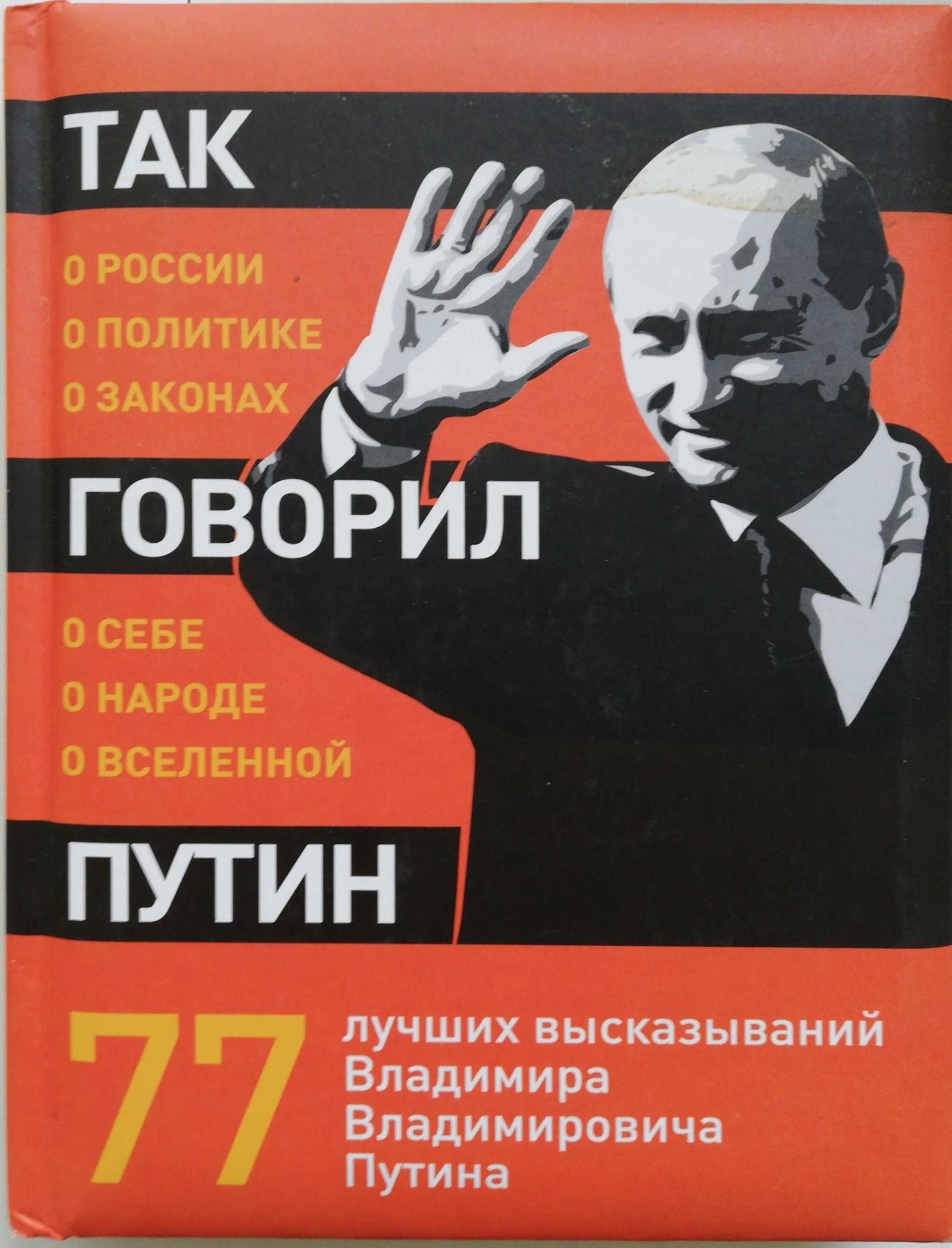 Трушкова М. (отв. ред) Так говорил Путин. О себе, о народе, о Вселенной