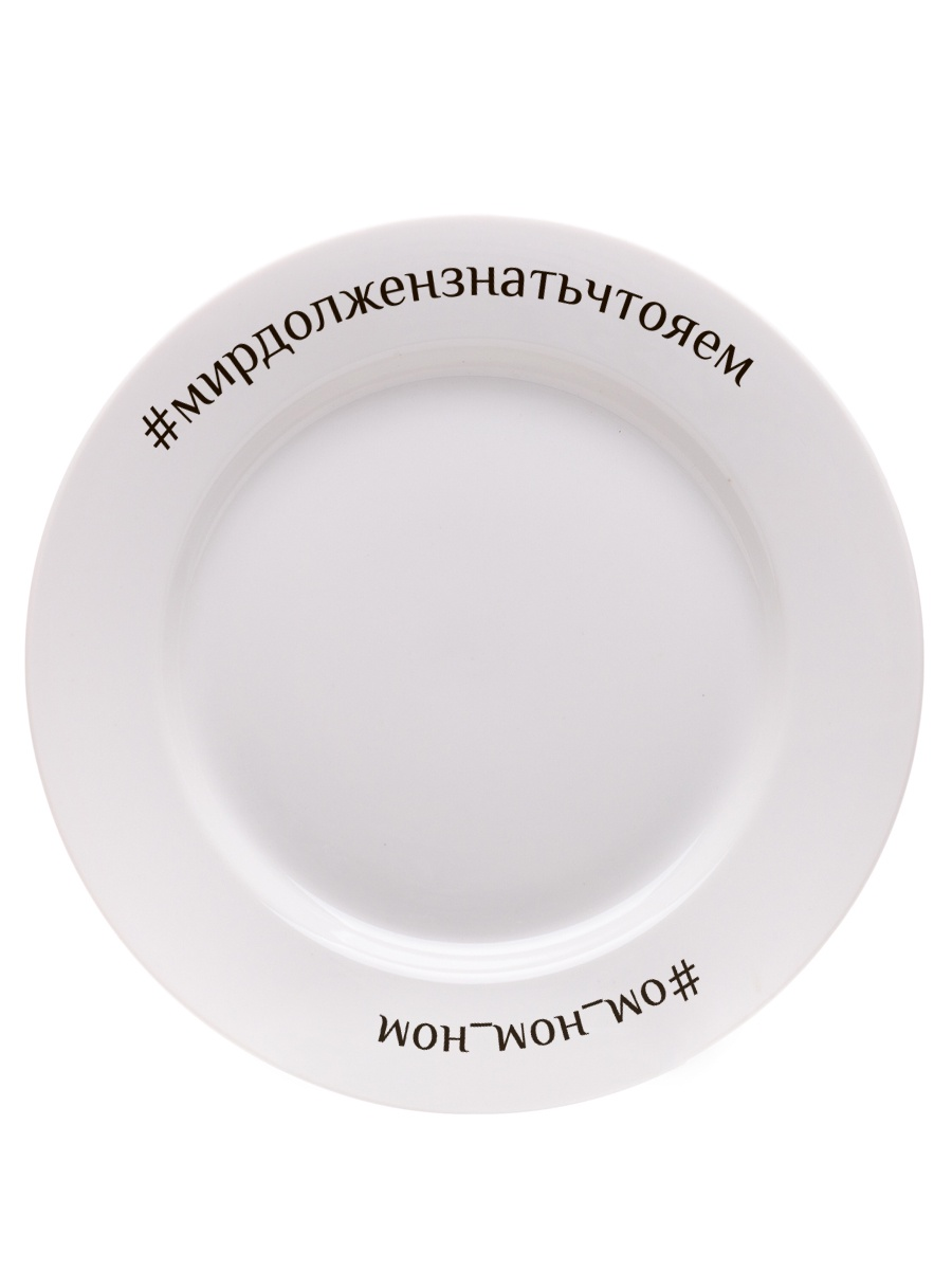 Тарелка Счастье в мелочах ТХТГ-05М, белый цены