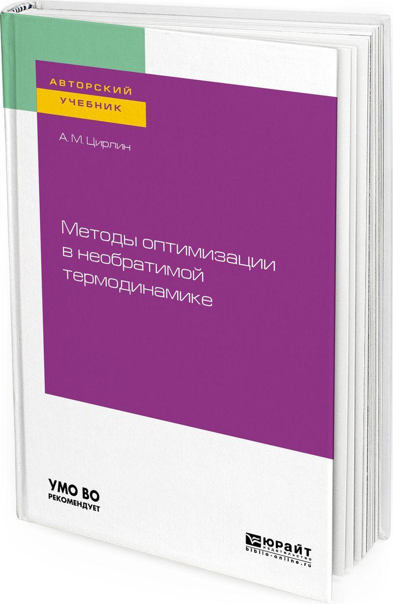 Методы оптимизации в необратимой термодинамике. Учебное пособие для вузов