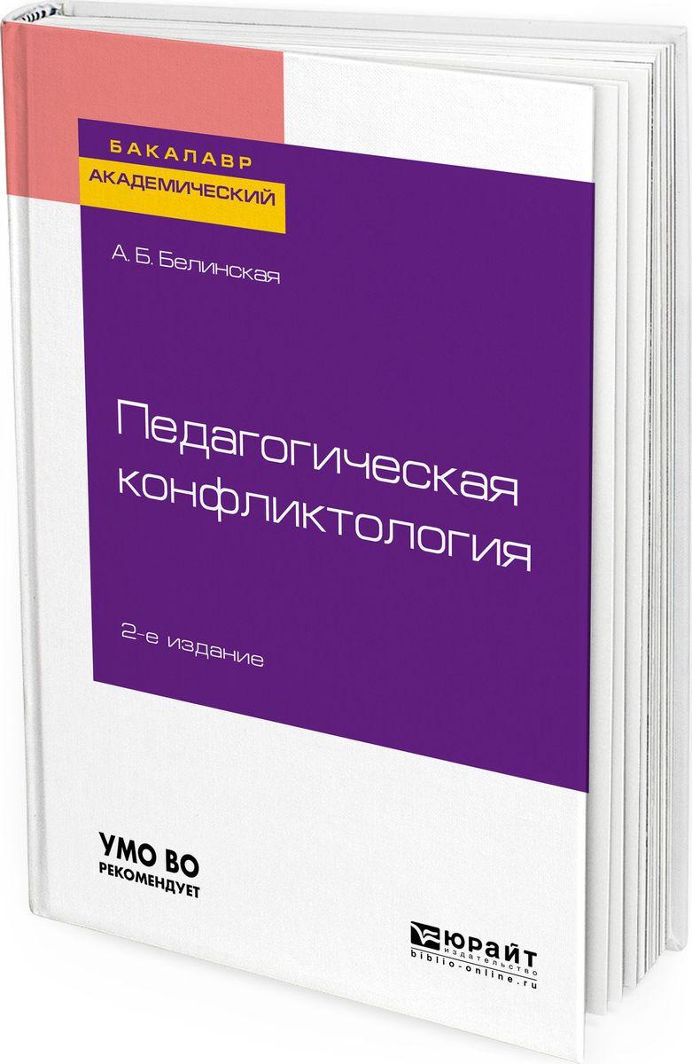 Педагогическая конфликтология. Учебное пособие для бакалавриата и магистратуры