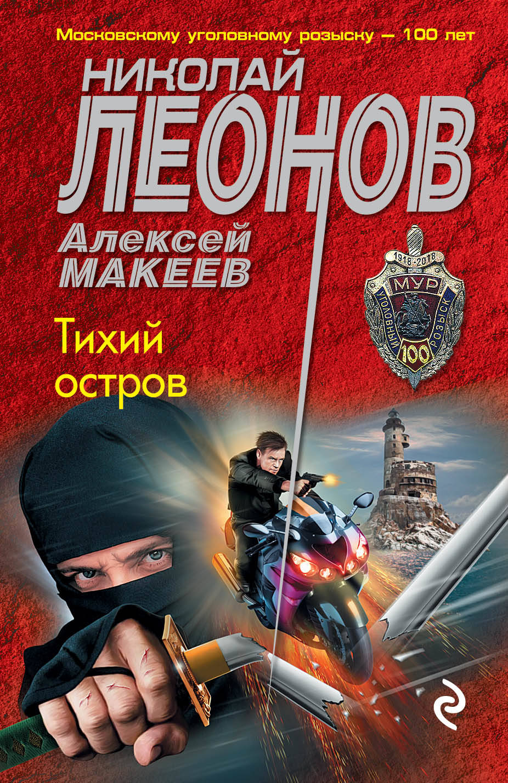 Николай Леонов, Алексей Макеев Тихий остров