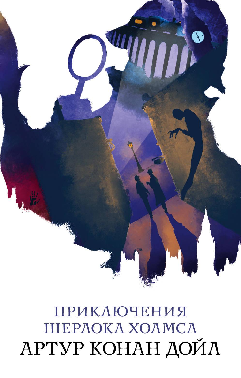 Артур Конан Дойл Приключения Шерлока Холмса велосипед forward twister 24 1 0 2019