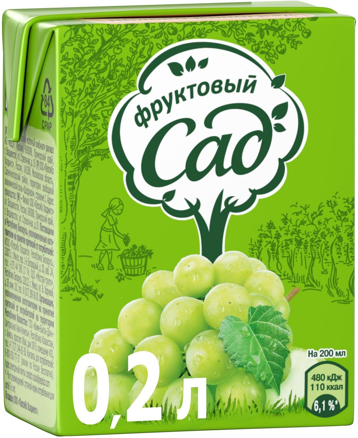 Фруктовый Сад Яблоко-Виноград нектар осветленный 0,2 л фруктовый сад яблоко нектар 0 2 л