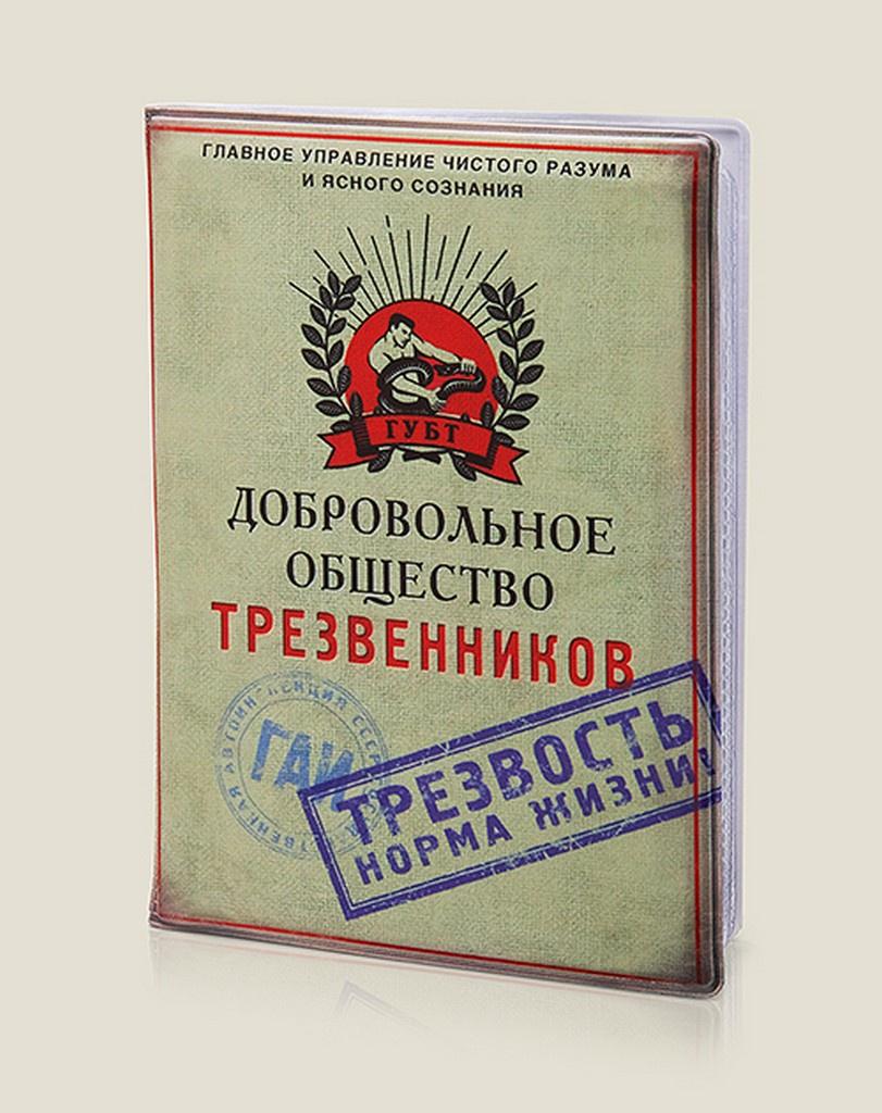 Обложка для автодокументов Бюро находок Добровольное общество трезвенников, серый рюмка бюро находок сними напряжение цвет прозрачный