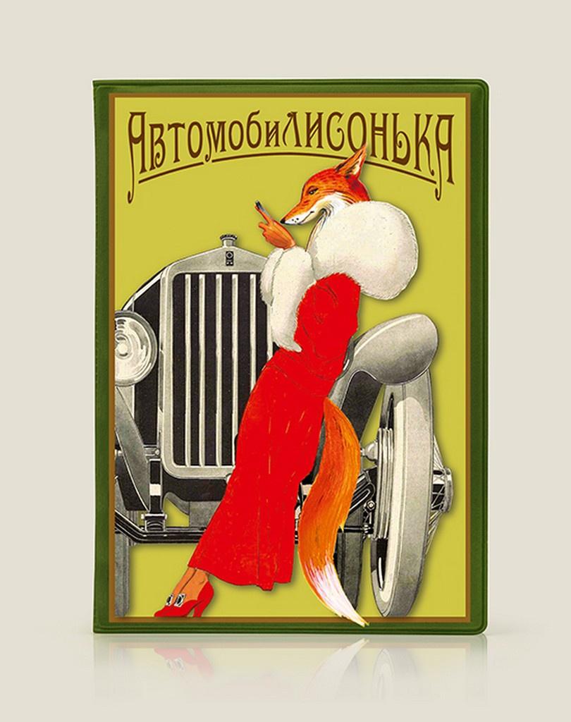 Обложка для автодокументов Бюро находок АвтомобиЛИСОНЬКА рюмка бюро находок сними напряжение цвет прозрачный