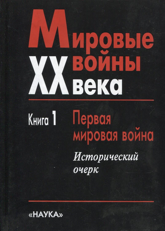 Мировые войны ХХ века (в 4 книгах)
