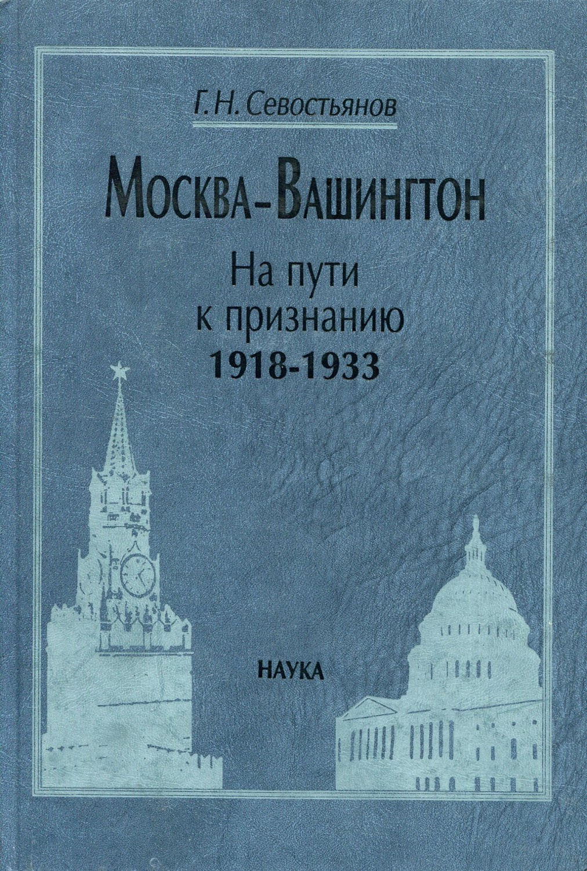 Москва - Вашингтон. На пути к признанию. Дипломатические отношения (в 2 книгах)