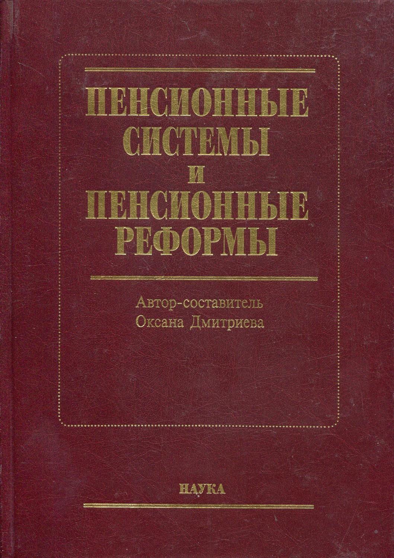 Дмитриева Оксана. Пенсионные системы и пенсионные реформы