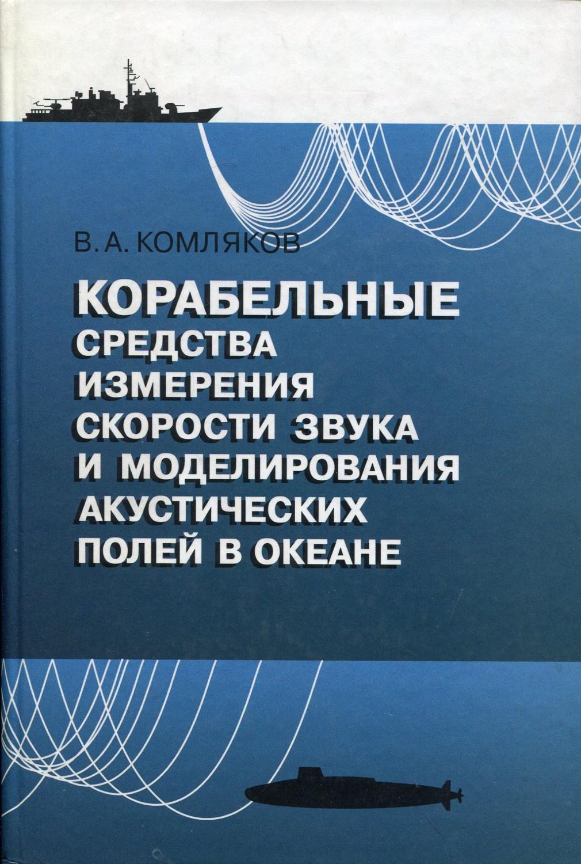Комляков Владимир Андреевич Корабельные средства измерения скорости звука и моделирование акустических полей в океане