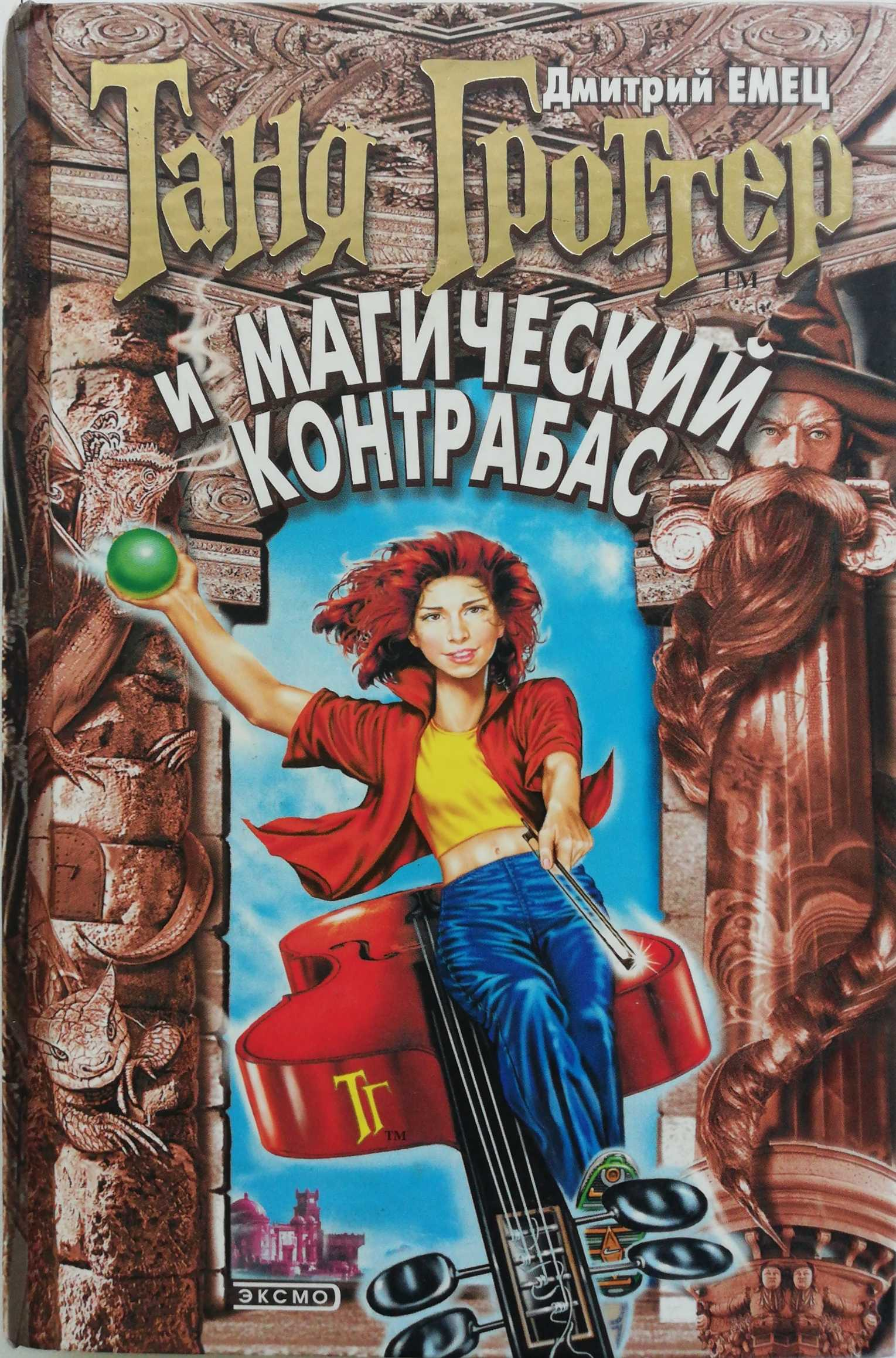 Емец Дмитрий Александрович Таня Гроттер и магический контрабас дмитрий емец таня гроттер и магический контрабас
