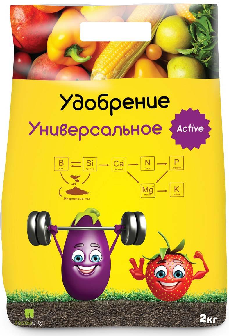 """Удобрение ГазонCity """"Универсальное Active"""", 2 кг"""