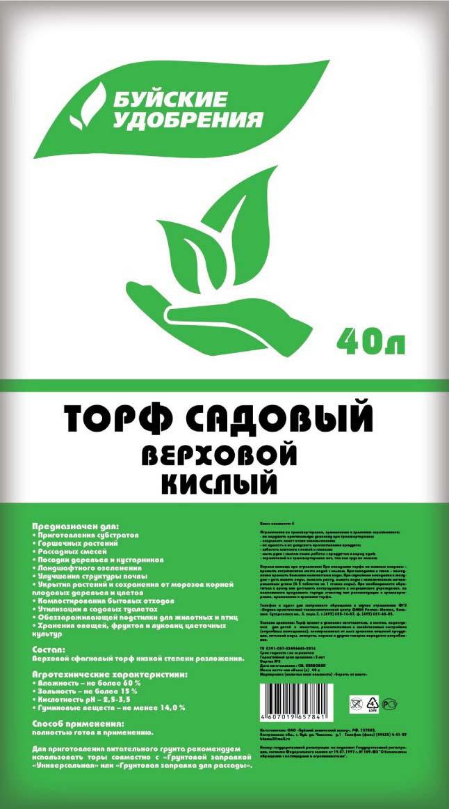 Грунт верховой Буйские удобрения Торф садовый, 40л биотон для овощных культур буйские удобрения 20л