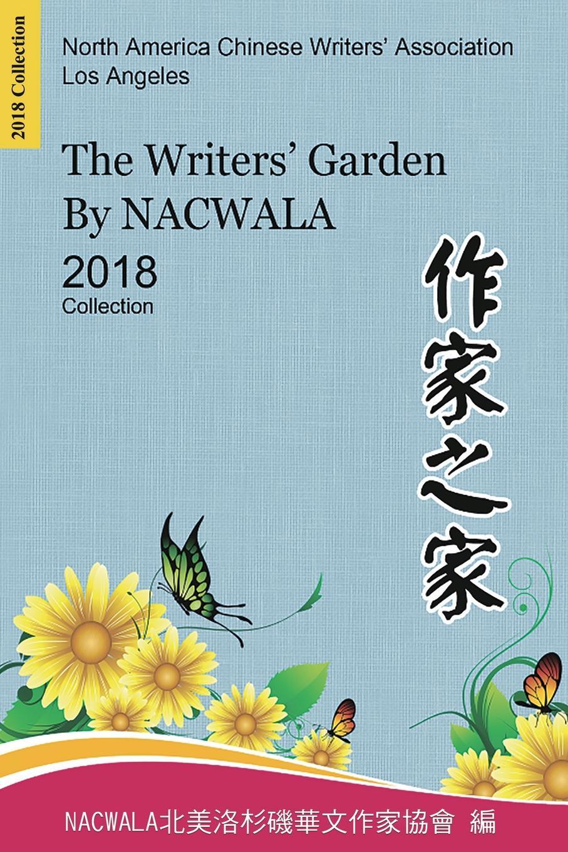 NACWALA, 北美洛杉磯華文作家協會 The Writers. Garden by NACWALA (2018 Collection). ........................ 新航线雅思备考系列教程:完全掌握雅思写作 议论文