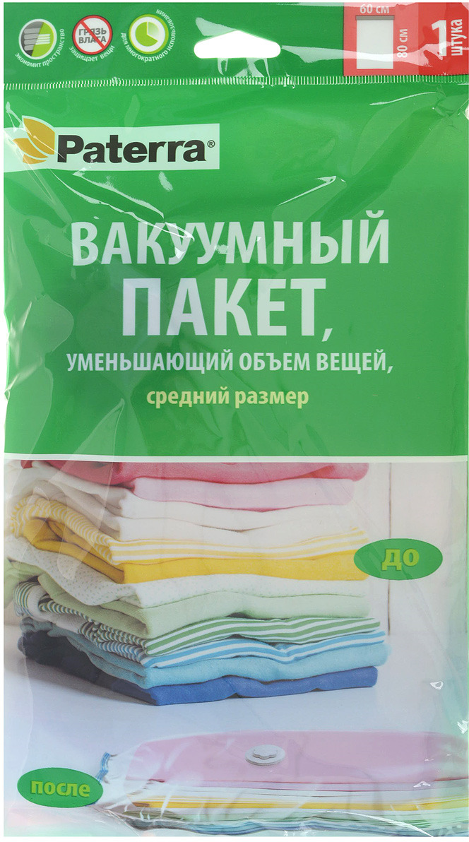 Пакет вакуумный для хранения одежды Paterra, с клапаном, 60 х 80 см пакет вакуумный eva для хранения вещей цвет голубой 60 х 80 см