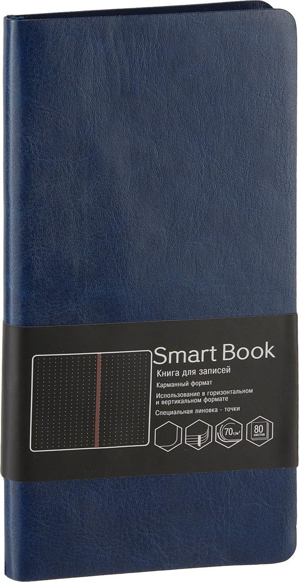 Канц-Эксмо Записная книжка Smart Book в точку 80 листов цвет синий канц эксмо записная книжка вокруг света очарование праги в клетку 64 листа