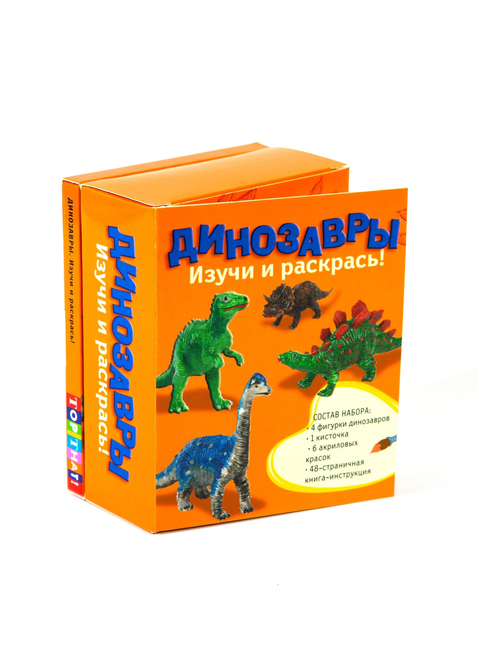 Набор для росписи Маэстро Динозавры. Изучи и раскрась игровые фигурки happy kin набор динозавров 41093