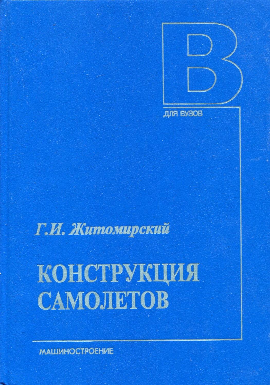 Житомирский Георгий Иосифович Конструкция самолетов распиание самолетов