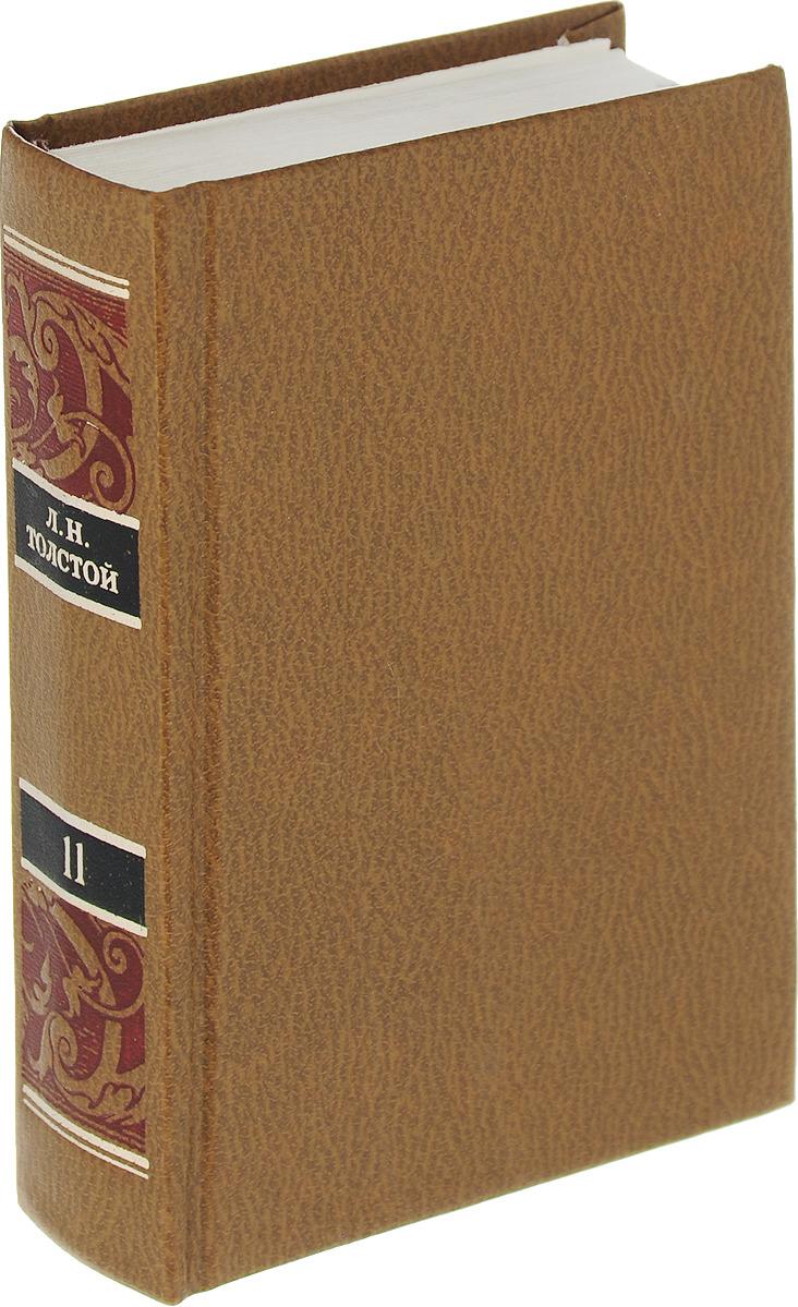 Л.Н. Толстой Л. Н. Толстой. Собрание сочинений в 12 томах. Том 11. Воскресение (миниатюрное издание)