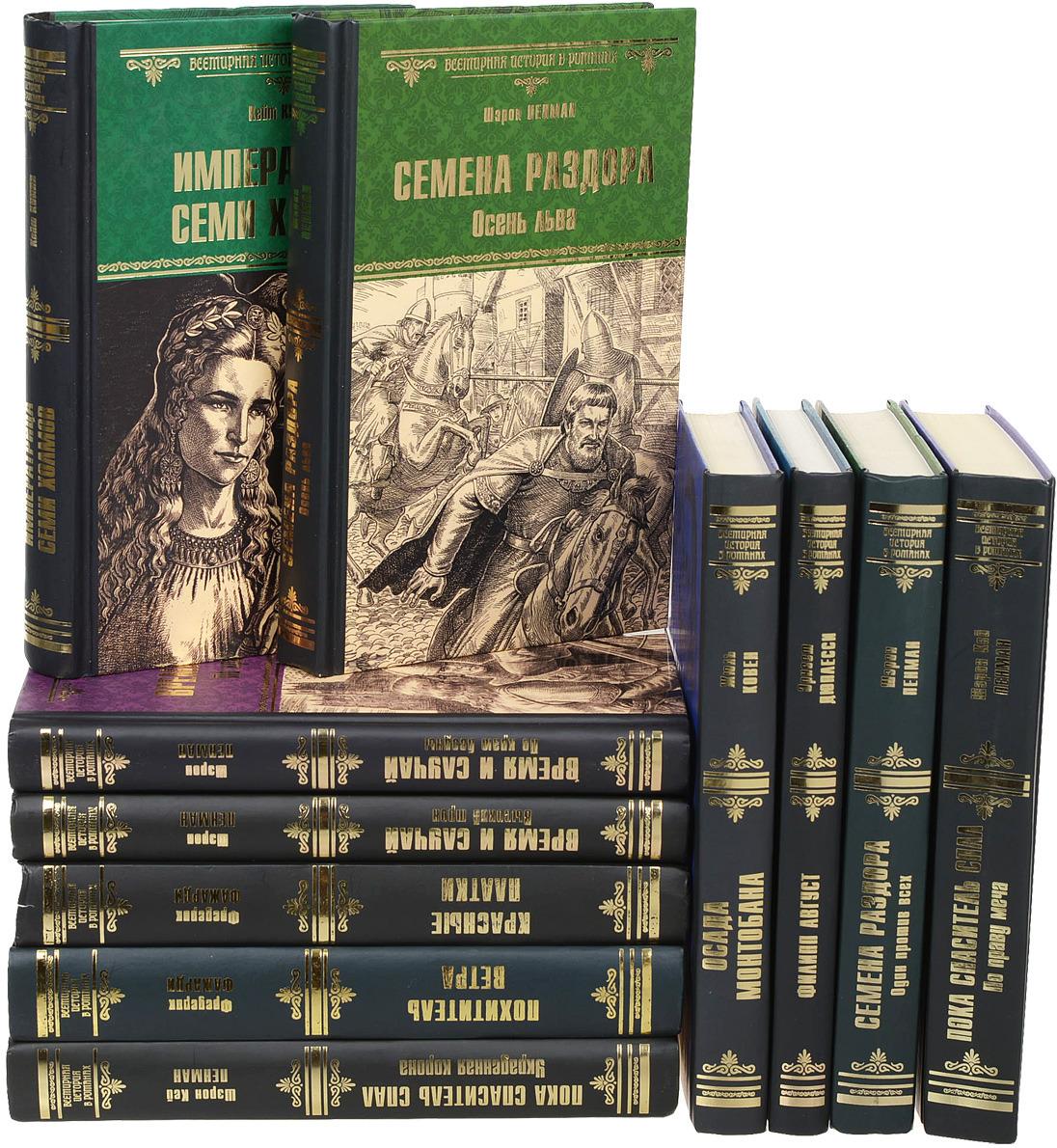 Всемирная история в романах (комплект из 11 книг) серия всемирная история комплект из 18 книг