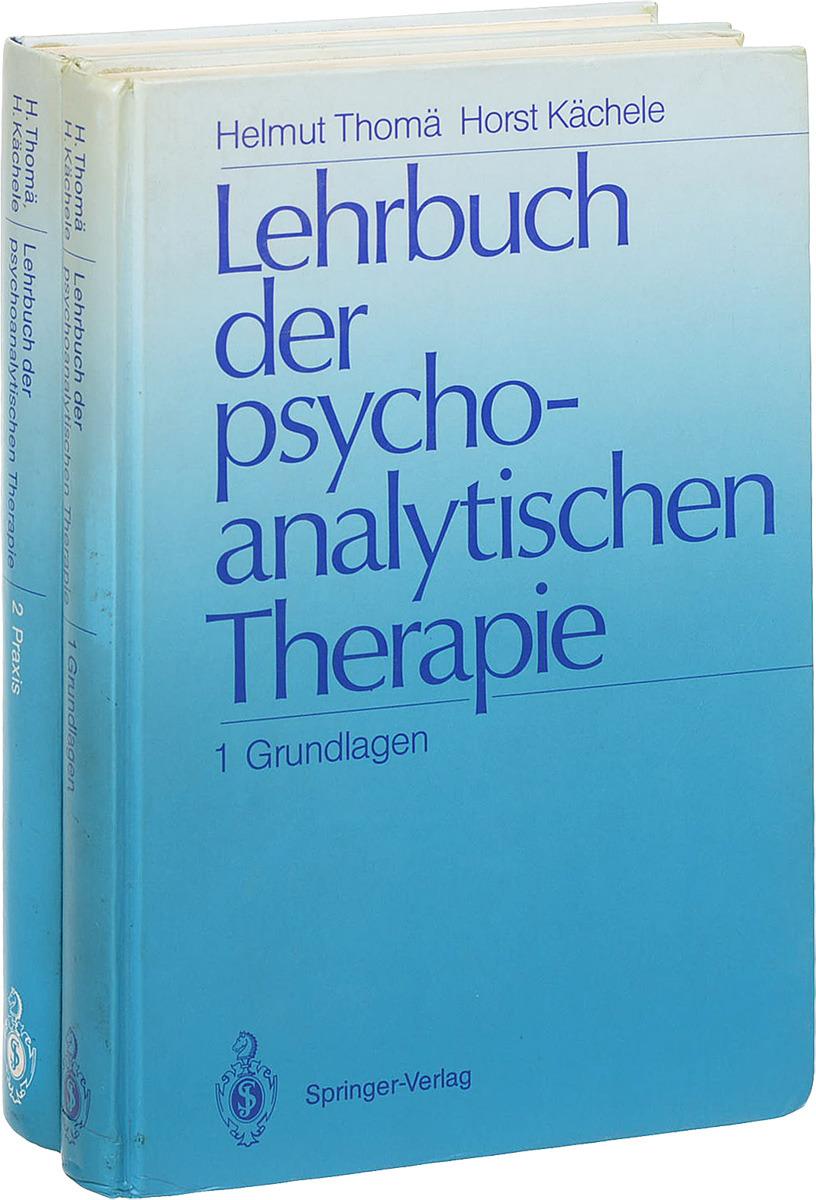 Helmut Thoma, Horst Kachele Lehrbuch der psychoanalytischen Therapie (комплект из 2 книг) никонов в молотов наше дело правое в 2 х томах комплект из 2 х книг в упаковке