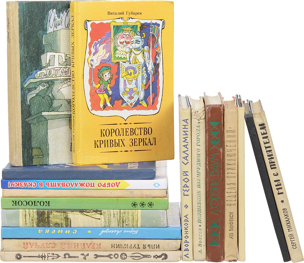 Любимые книжки нашего детства (комплект из 20 книг)