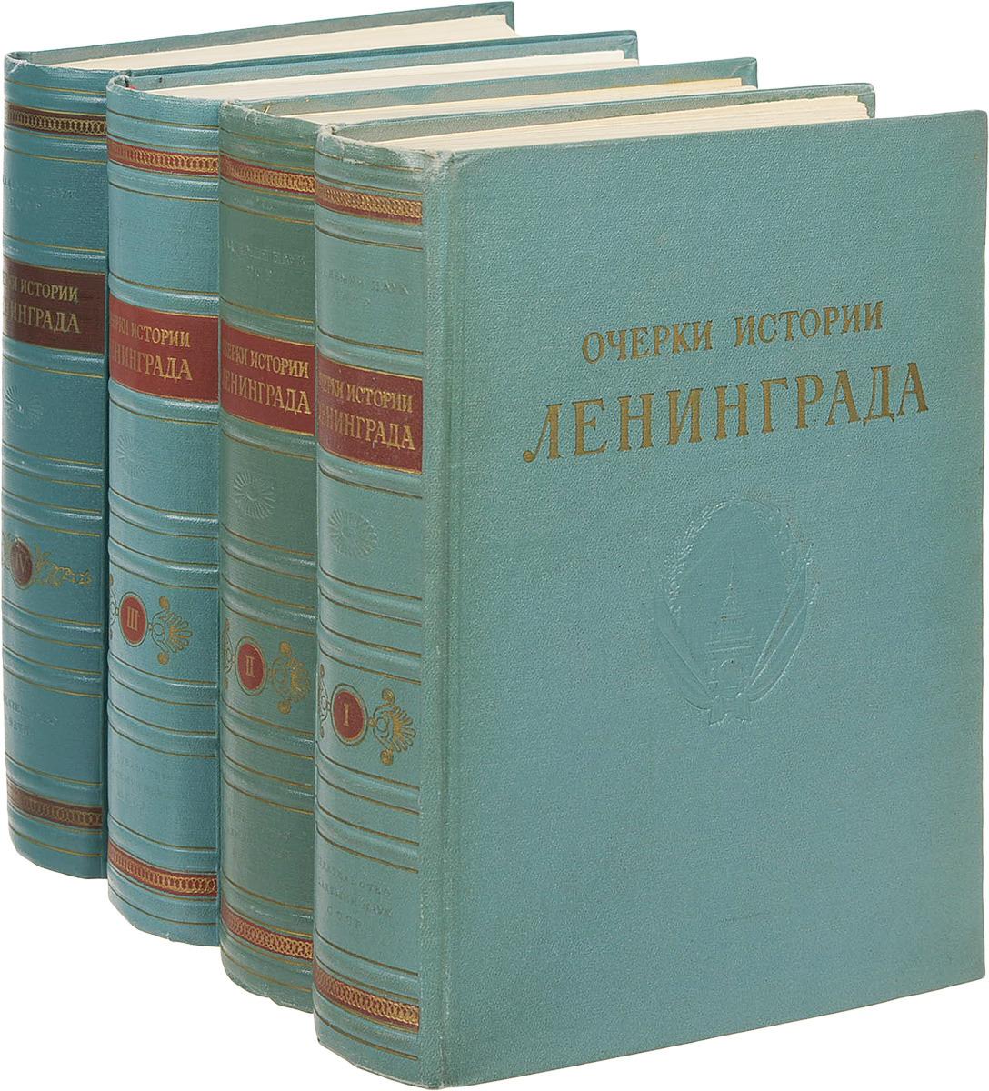 Очерки истории Ленинграда (комплект из 4 книг) цены онлайн
