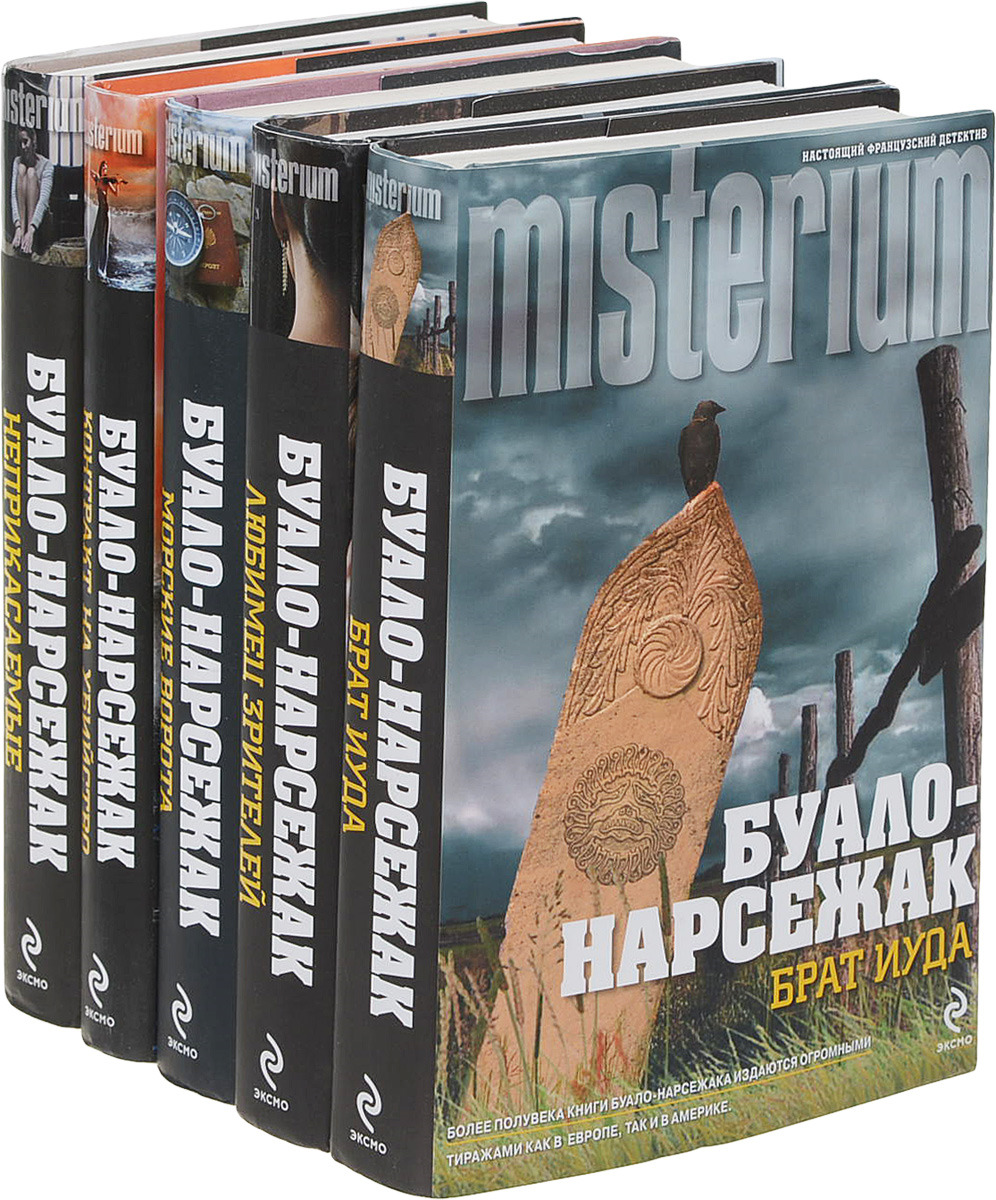 Буало-Нарсежак Настоящий французский детектив. Буало-Нарсежак (комплект из 5 книг)