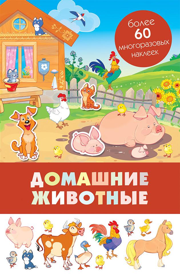 Панорамка с многоразовыми наклейками. Домашние животные