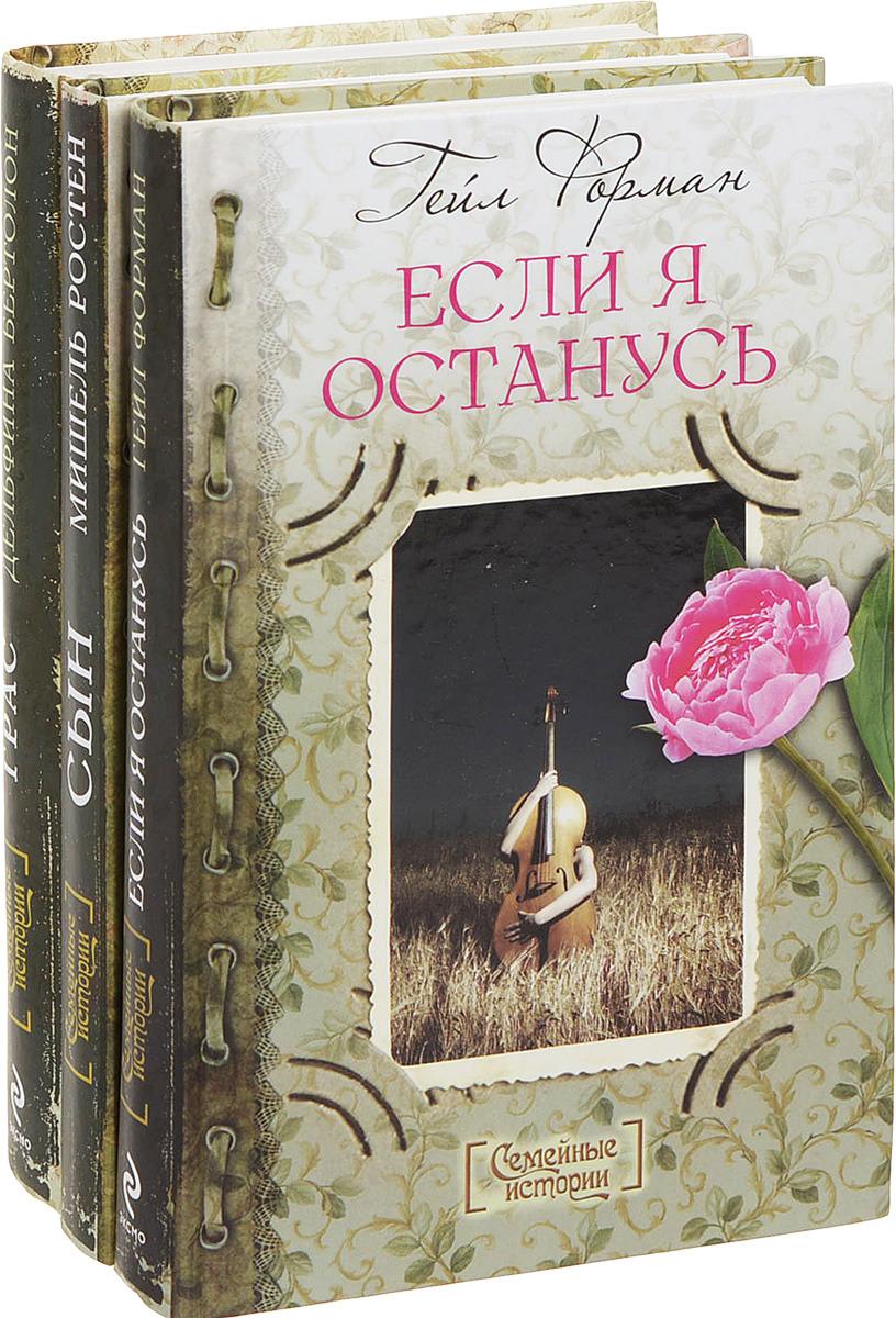 Серия Семейные истории (комплект из 3 книг) серия стратегии комплект из 3 книг