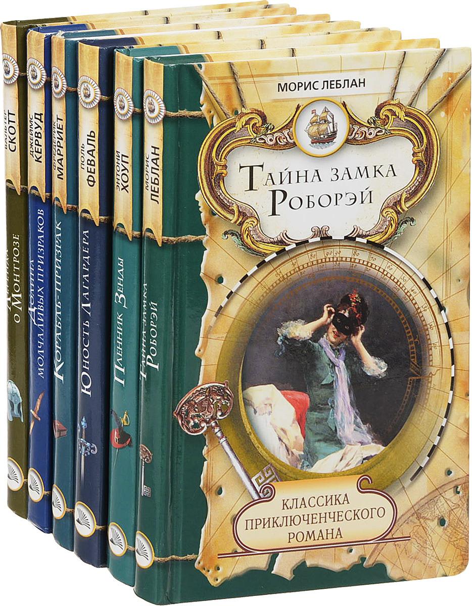 Серия Классика приключенческого романа (комплект из 6 книг) коллектив авторов серия maestros de la pintura mundial комплект из 6 книг