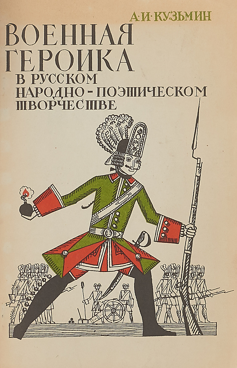 Кузьмин А.И. Военная героика в русском народно-поэтическом творчестве