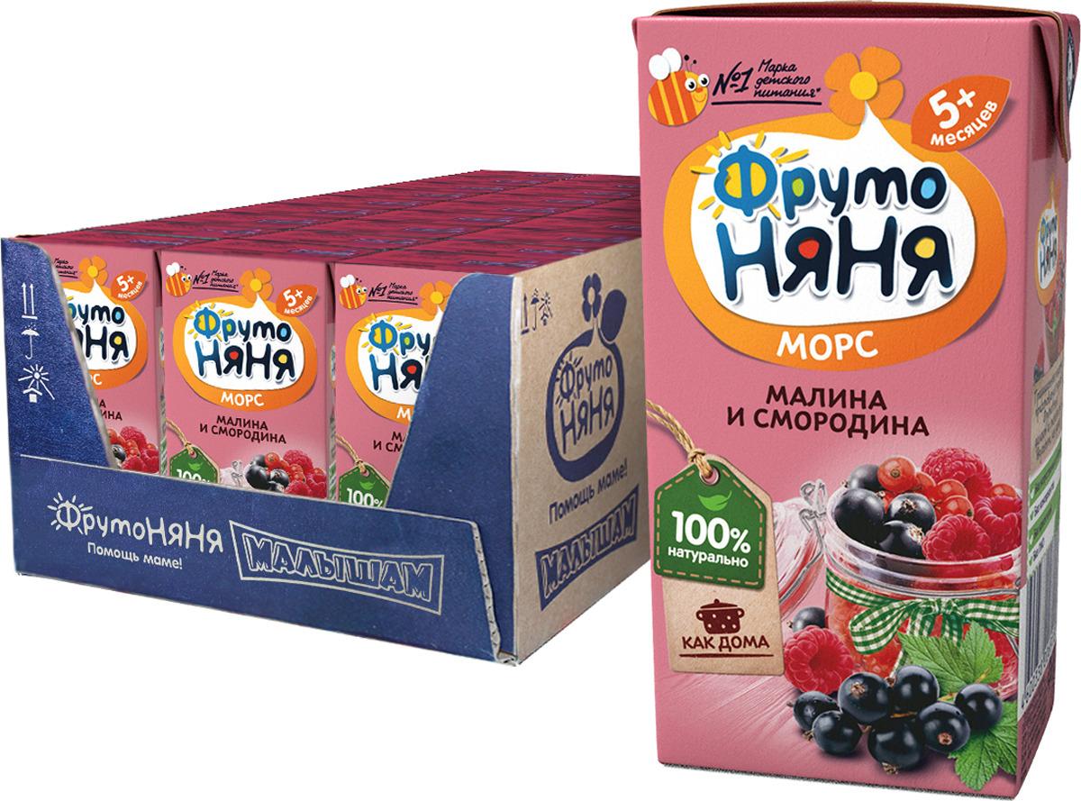 Морс из малины и смородины с 5 месяцев ФрутоНяня, 27 шт по 0,2 л компот из вишни и малины фрутоняня 25 шт по 0 5 л
