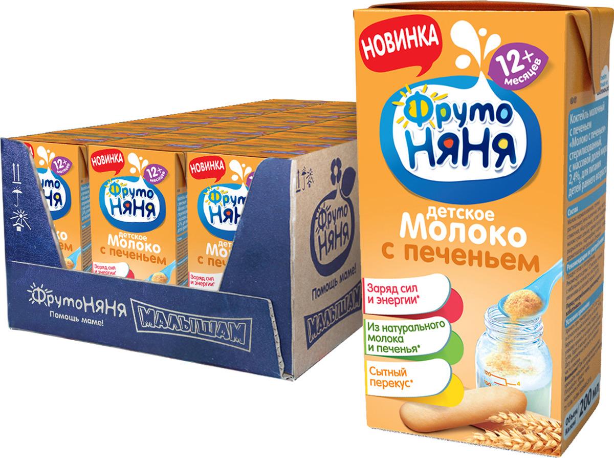 Коктейль ФрутоНяня молочный с печеньем с 12 месяцев, 18 шт по 200 мл цена в Москве и Питере