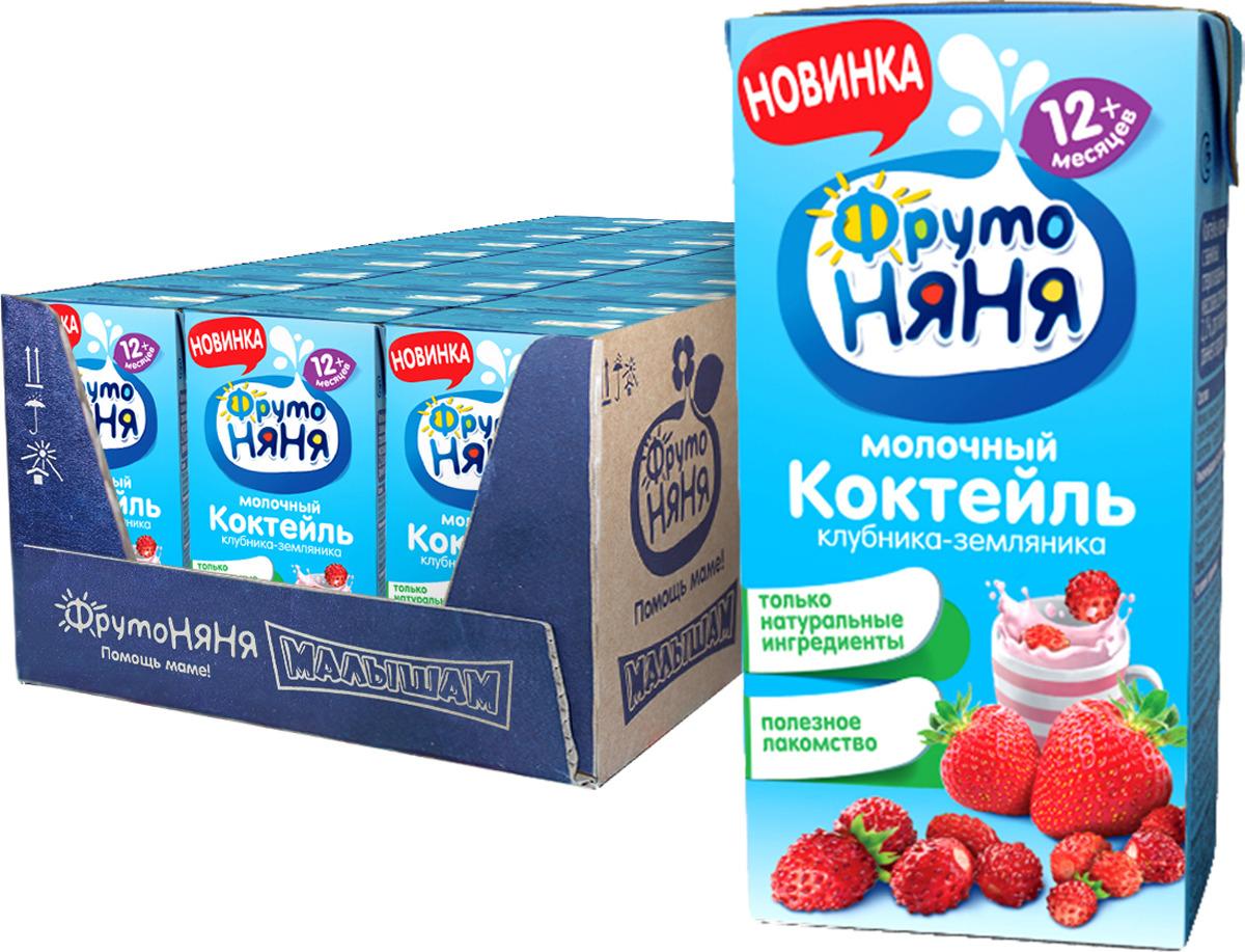 Коктейль ФрутоНяня молочный клубнично-земляничный с 12 месяцев, 18 шт по 200 мл цена в Москве и Питере